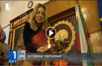 The 2017 issue of Svetilnik, an annual publication on India and Bulgaria was launched on 18 December 2017 by Ambassador Pooja Kapur amidst senior faculty of Sofia University, members of Friends of India Club, academics, writers, publishers, artists, students & indophiles etc. The event was covered by Bulgarian National Television.