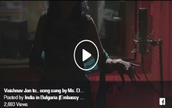 "The video of eminent Bulgarian singer Dyana Dafova, singing Mahatma Gandhiji's favourite Bhajan 'Vaishnav Jan' was released by Ambassador Pooja Kapur at an elegant ceremony held at the historic city centre at Todor Alexandrov Boulevard, Sofia on 2 October 2018"""