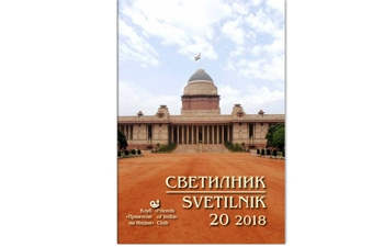 The 2018 issue of  Svetilnik an annual publication on India and Bulgaria relations.