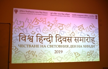 The Embassy of India Sofia celebrated the Vishva Hindi Diwas on 10 January 2019 in partnership with Indology Department of Sofia University, Indira Gandhi School, Lyulin, East-West  Indological Foundation & Devam Foundation